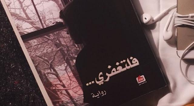 اقتباسات و أقوال الروائية السعودية أثير عبد الله النشمي  مقولة حكمه اقتباس من كتاب روايات كتب حكم الأدب العالمي