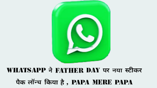 WhatsApp ने Father Day पर स्टीकर पैक लॉन्च किया है , पापा मेरे पापा - डिंपल धीमान