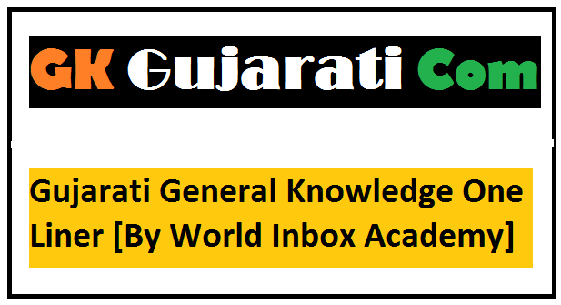 Gujarati General Knowledge One Liner [By World Inbox Academy]
