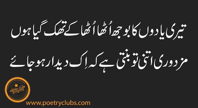 Sad Poetry - Best Sad Poetry