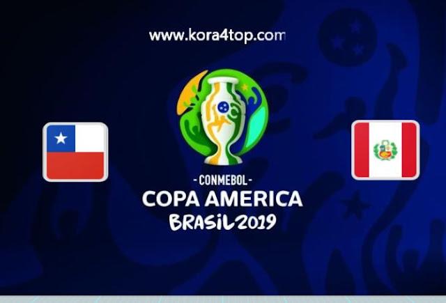 مشاهدة البث المباشر لمبارة  تشيلي والبيرو  كوبا أمريكا 2019