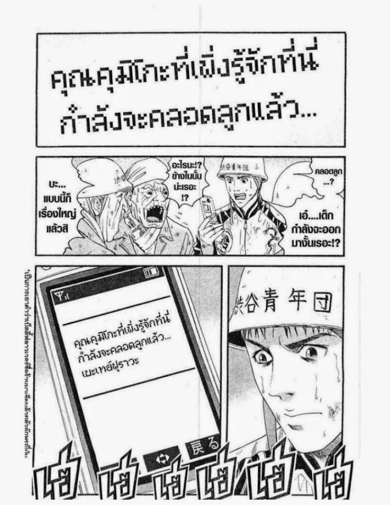 Kanojo wo Mamoru 51 no Houhou - หน้า 17