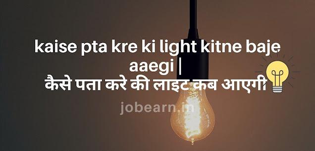 light kab aaegi   light kitne baje aaegi