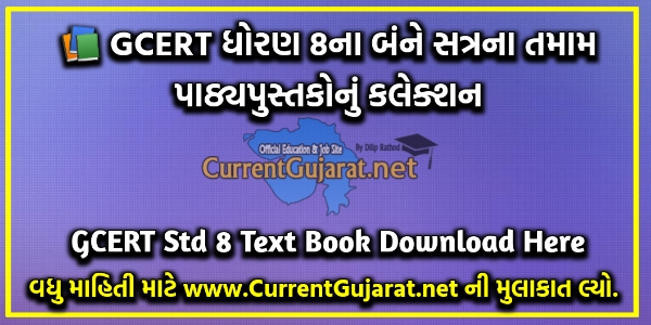 GCERT Std 8 Text Book Download Here -gseb.org