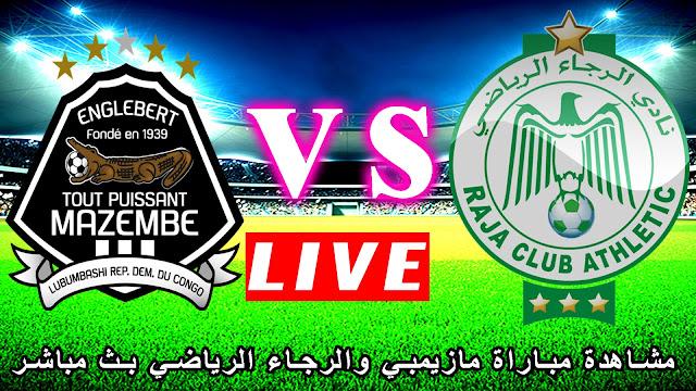 مشاهدة مباراة مازيمبي والرجاء الرياضي بث مباشر بتاريخ 07-03-2020 دوري أبطال أفريقيا