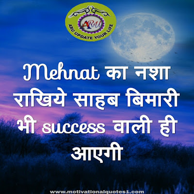 Success Inspirational Quotes    ARU UPDATE YOUR LIFE