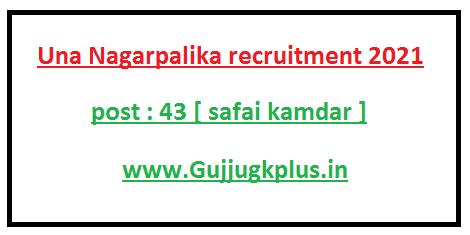 Una Nagarpalika Recruitment 2021