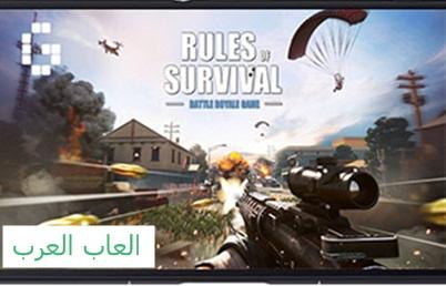 تحميل لعبة RULES OF SURVIVAL