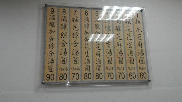 御品元傳統手工元宵(湯圓)菜單