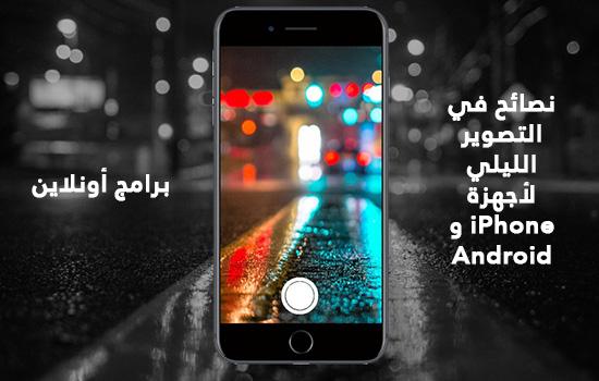 نصائح في التصوير الليلي لأجهزة iPhone و Android الذكية