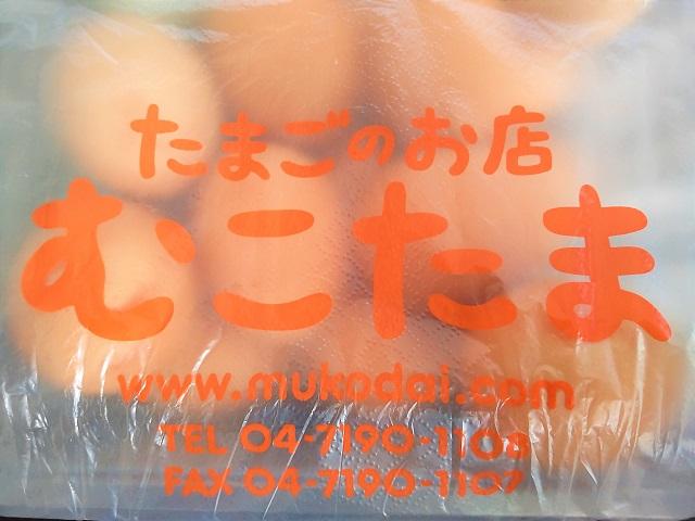 たまごのお店 むこたま 成田北須賀店 きずきずたまご