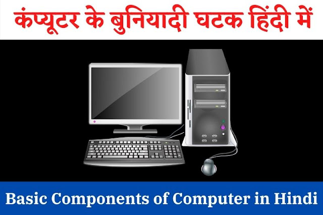 Basic components of computer in Hindi