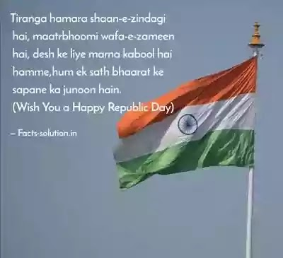 Republic Day Shayari Quotes in Hindi