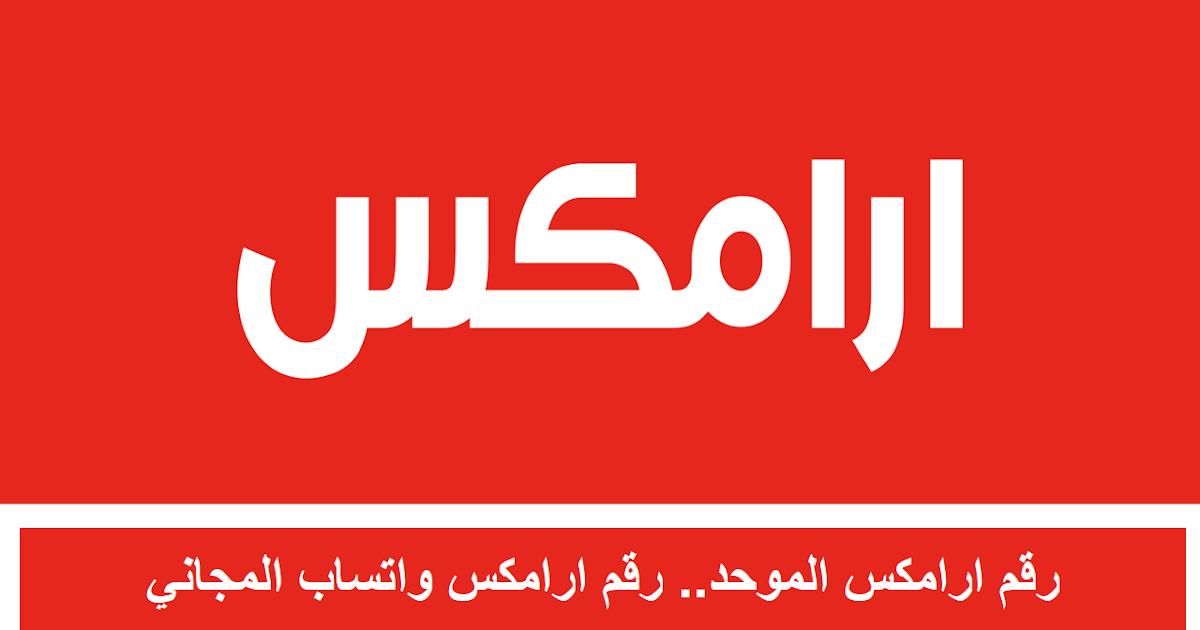 رقم ارامكس الموحد رقم ارامكس واتساب المجاني للشحن والنقل في جدة والرياض والكويت وابوظبي Aramex
