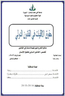 مذكرة ماستر: حقوق الأقليات في القانون الدولي PDF