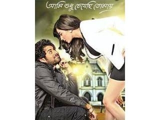 Ami Sudhu Cheyechi Tomay [ আমি শুধু চেয়েছি তোমায় ] Lyrics in bengali-Ami Sudhu Cheyechi Tomay