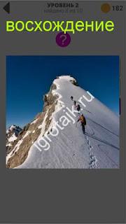 800 слов восхождение альпинистов 2 уровень