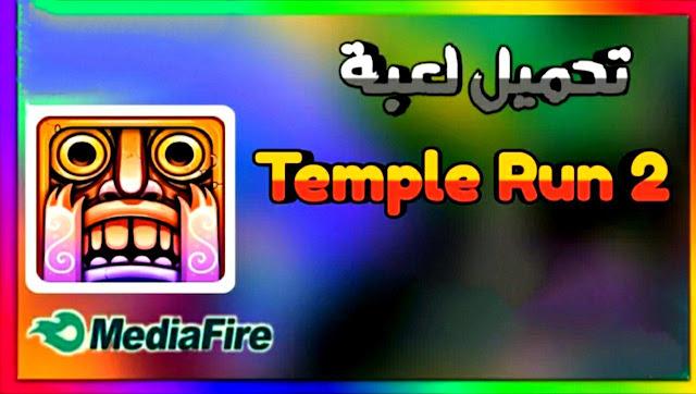 تنزيل لعبة تمبل رن Temple Run للاندرويد و الايفون اخر اصدار