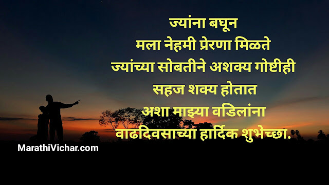 birthday msg for father in marathi