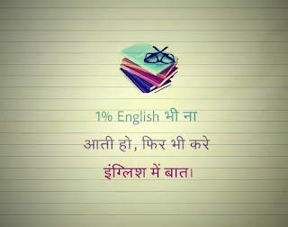 1%  इंग्लिश भी ना आती हो, फिर भी इंग्लिश में बात कैसे करे