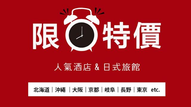 Japanican e路東瀛【限時優惠】 日本各地區酒店 低至13折,優惠至6月20日。