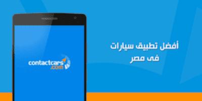 تحميل أفضل تطبيق ContactCars لبيع السيارات مستعملة للاندرويد والايفون مجانا