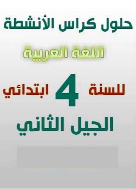 حلول أنشطة وتمارين كتاب الأنشطة في اللغة العربية للسنة الرابعة إبتدائي