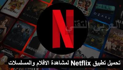 تنزيل تطبيق netflix نتفليكس افضل برنامج لتشاهد الافلام والمسسلسلات