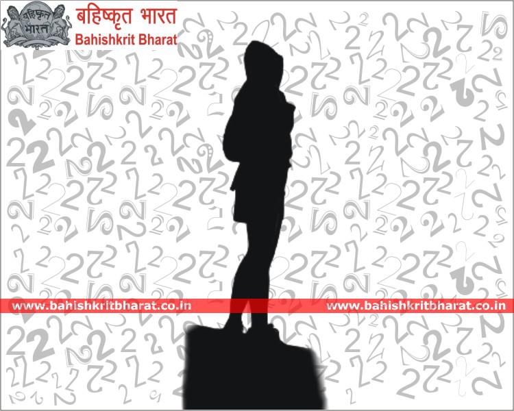 Dalit women : Double Discrimination