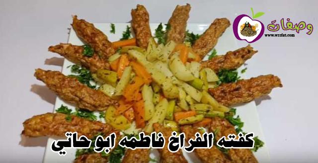 كفته الفراخ فاطمه ابو حاتي