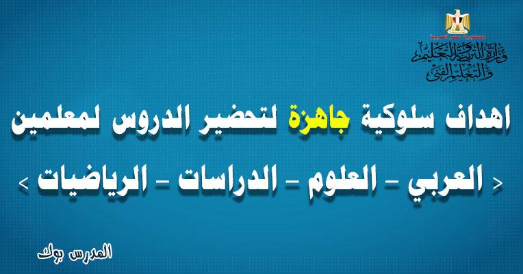 اهداف سلوكية جاهزة لتحضير الدروس لجميع المعلمين اللغة العربية والرياضيات والعلوم والدراسات