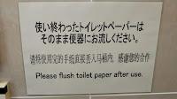 北海道観光地のトイレの貼り紙