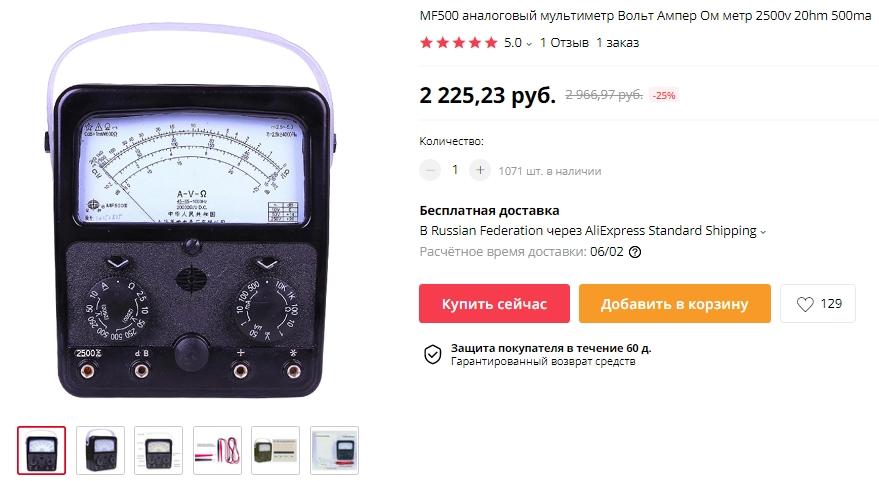 MF500 аналоговый мультиметр Вольт Ампер Ом метр 2500v 20hm 500ma