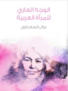 كتاب الوجه العاري للمرأة العربية
