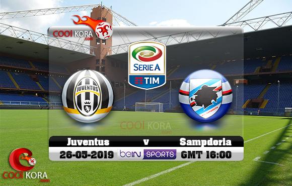 مشاهدة مباراة سامبدوريا ويوفنتوس اليوم 26-5-2019 في الدوري الإيطالي