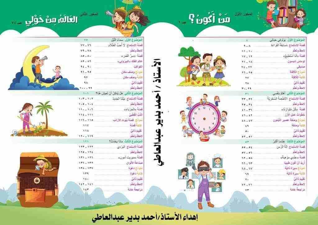 فهرس اللغة العربية الجديد للصف الثانى الابتدائي ترم أول 2020 - موقع مدرستى