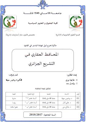 مذكرة ماستر: المحافظ العقاري في التشريع الجزائري PDF