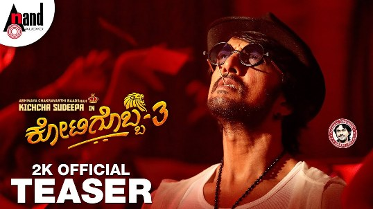 Sudeep, Madonna Sebastian's Kannada movie Kotigobba 3 2020 wiki, full star-cast, Release date, budget, cost, Actor, actress, Song name, photo, poster, trailer, wallpaper