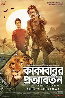 Kakababur Protyaborton First Look Poster 1