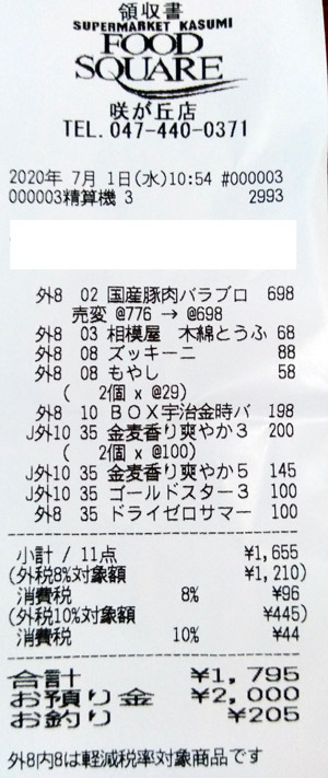 カスミ フードスクエア咲が丘店 2020/7/1 のレシート