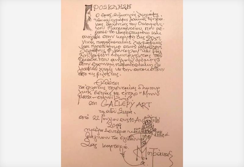 Έκθεση του Ιωάννη Μητράκα στην Art Gallery Αλεξανδρούπολης