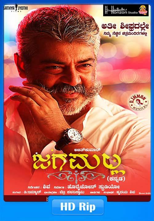 Jagamalla 2019 720p HDRip Kannada Telugu Tamil x264   480p 300MB   100MB HEVC