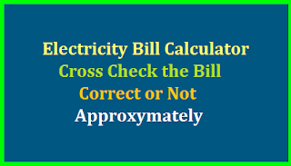 software-to-calculate-your-current-bill-and-complaint-online