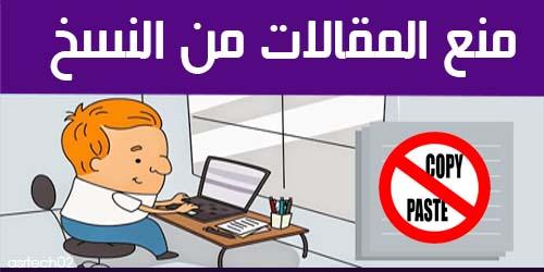طريقه حمايه مواضيع مدونه بلوجر من النسخ والنقل وحتى التحديد