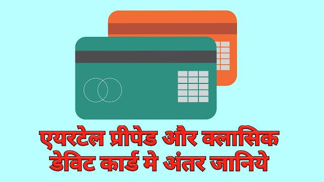 एयरटेल प्रीपेड डेबिट कार्ड और क्लासिक मास्टर डेबिट कार्ड मे क्या अंतर है?