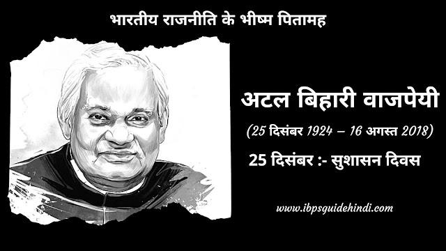 अटल बिहारी वाजपेयी (भारतीय राजनीति के भीष्म पितामह)