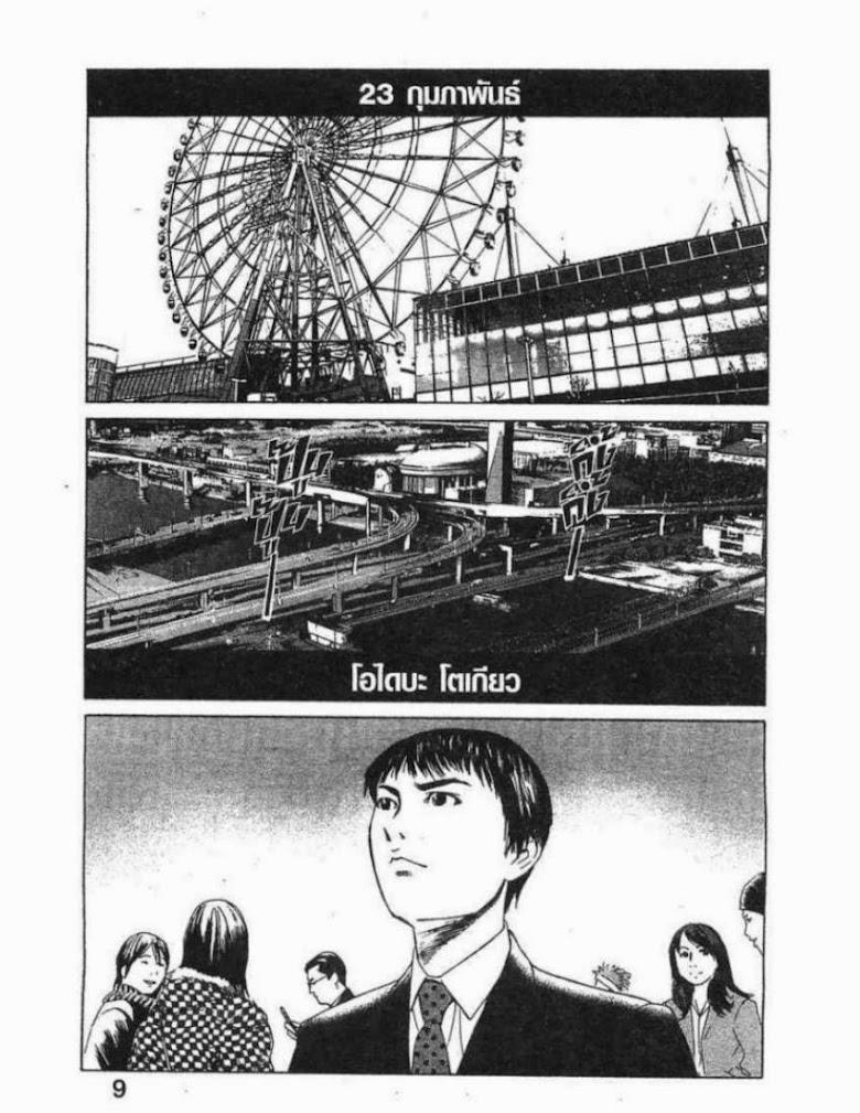 Kanojo wo Mamoru 51 no Houhou - หน้า 6