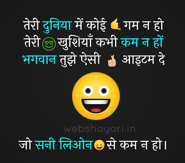 funny whatsapp jokes hindi