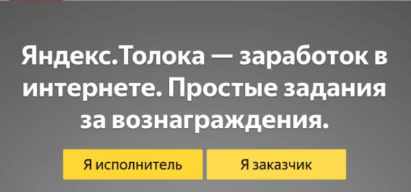 Выбор роли в Яндекс.Толока