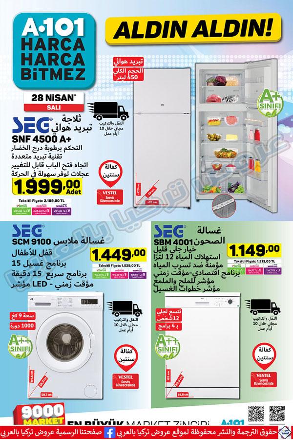 تخفيضات رمضان_عروض تركيا بالعربي
